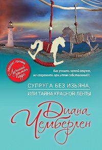 Диана Чемберлен -Супруга без изъяна, или Тайна красной ленты