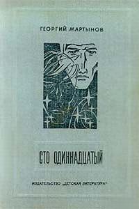 Георгий Мартынов -Сто одиннадцатый