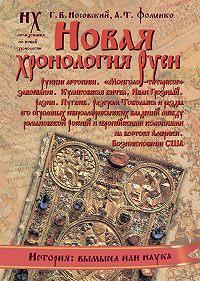 Глеб Носовский -Новая хронология Руси