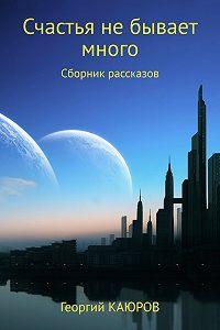 Георгий Каюров -Счастья не бывает много