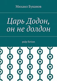 Михаил Буканов -Царь Додон, он не долдон. Pulp fiction