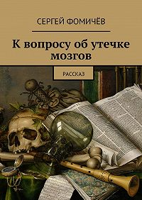 Сергей Фомичёв -Квопросу обутечке мозгов