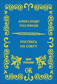 Александр Росляков -Роспись на снегу