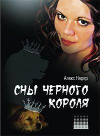 Алекс Надир -Сны Черного Короля