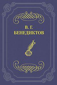 Владимир Бенедиктов - Стихотворения 1859–1860гг.