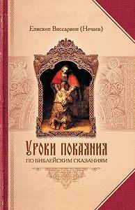 Епископ Виссарион (Нечаев) -Уроки покаяния по библейским сказаниям