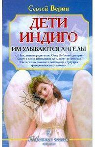 Сергей Верин - Дети Индиго: им улыбаются ангелы