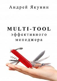 Андрей Якунин -Multi-tool эффективного менеджера