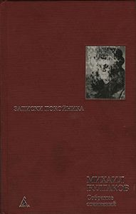 Михаил Булгаков -Самогонное озеро