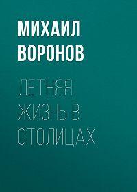 Михаил Воронов -Летняя жизнь в столицах