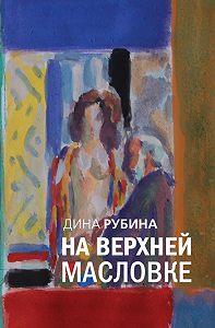 Дина Рубина -«Еврейская невеста»