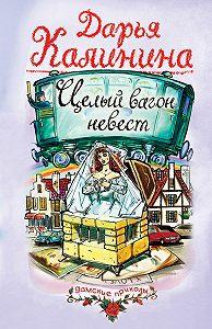 Дарья Калинина - Целый вагон невест