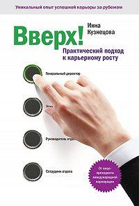 Инна Кузнецова -Вверх! Практический подход к карьерному росту