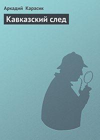 Аркадий Карасик -Кавказский след