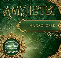 Дмитрий Гардин -Амулеты на здоровье. Амулеты на оздоровление и исцеление