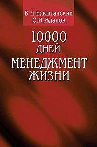 О. Жданов -10000 дней. Менеджмент жизни