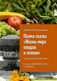 Алексей Окольников -Поэма-сказка «Жизнь мира плодов и зелени». Тропа первая «Капитаны» встиле «Лабиринты знака и смысла»