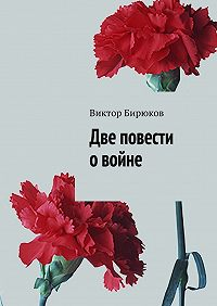 Виктор Бирюков -Две повести овойне