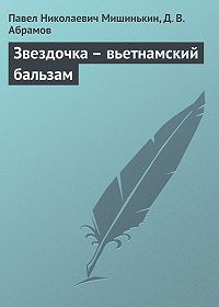 Дмитрий Абрамов -Звездочка – вьетнамский бальзам