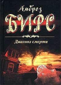 Амброз Бирс -Диагноз смерти (сборник)