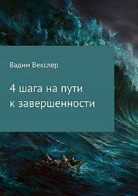 Вадим Векслер -4 шага на пути к завершенности