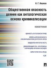 Никита Иванов -Общественная опасность деяния как онтологическая основа криминализации. Монография