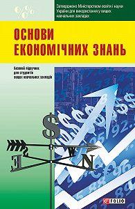 Коллектив авторов -Основи економічних знань