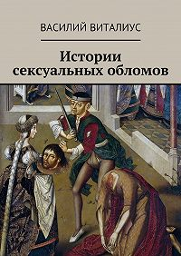 Василий Виталиус -Истории сексуальных обломов
