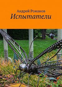 Андрей Романов -Испытатели