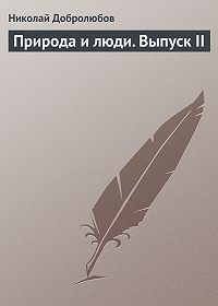 Николай Добролюбов -Природа и люди. Выпуск II