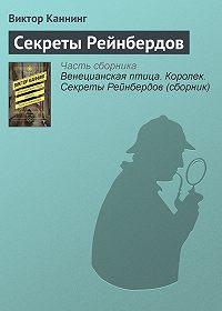 Виктор Каннинг - Секреты Рейнбердов