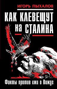 Игорь Пыхалов -Как клевещут на Сталина. Факты против лжи о Вожде