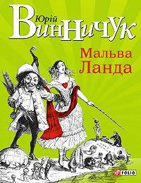 Юрій Винничук -Мальва Ланда