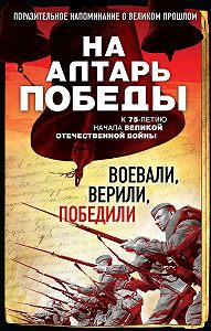 Владимир Зоберн -На алтарь Победы. Воевали, верили, победили