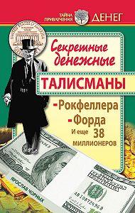 Ярослав Чорных -Секретные денежные талисманы Рокфеллера, Форда и еще 38 миллионеров
