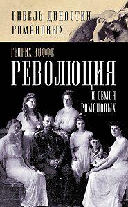 Генрих Иоффе -Революция и семья Романовых