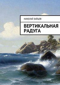 Николай Зайцев - Вертикальная радуга