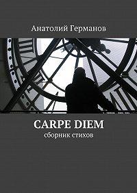 Анатолий Германов -carpe diem. сборник стихов