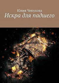 Юлия Чепухова -Искра для падшего