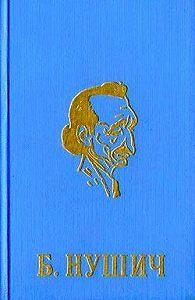Бранислав  Нушич -Автобиография