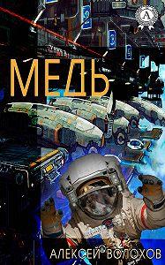 Алексей Волохов -Медь