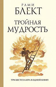 Рами Блект - Тройная мудрость (сборник)