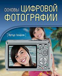 Артур Газаров - Основы цифровой фотографии