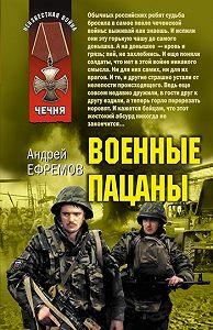 Андрей Ефремов -Военные пацаны (сборник)