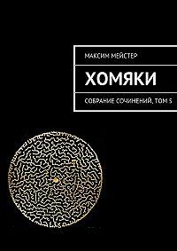 Максим Мейстер -Хомяки