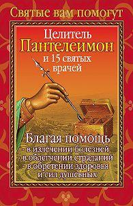 Анна Гиппиус -Целитель Пантелеимон и 15 святых врачей