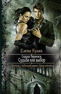 Елена Кулик -Судьба или выбор