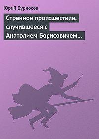 Юрий Бурносов -Странное происшествие, случившееся с Анатолием Борисовичем Середовым, прорабом