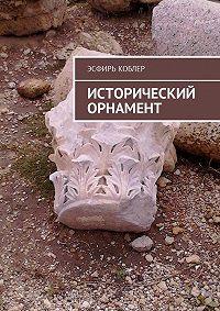 Эсфирь Коблер -Исторический орнамент