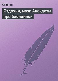 Сборник - Отдохни, мозг. Анекдоты про блондинок